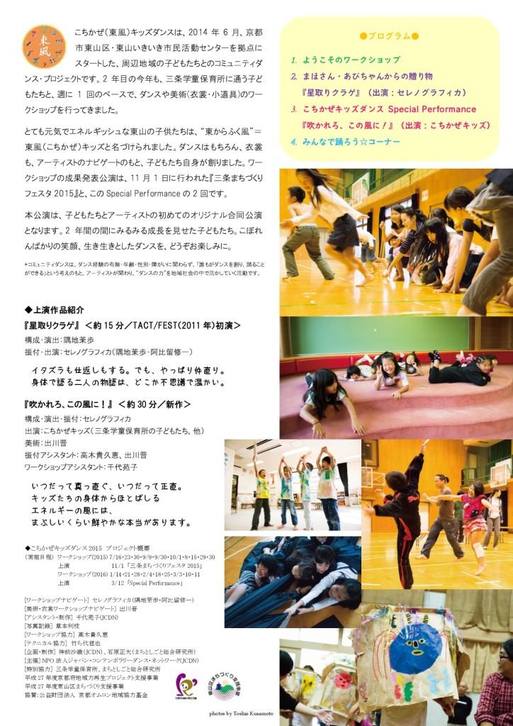 kochikaze_ura
